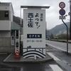 幡多のエキチカ道の駅に汽車で行く(よって西土佐篇・後)