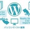 【Wordpress】既存記事をCSVで書き出して一括更新する方法