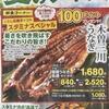 企画 商品 木曽三川うなぎ ヤオコー 8月8日号