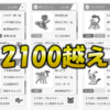 【シングル】ひかえめメガゲンガー軸2100越え構築 -構築紹介-