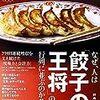 【名物店の話】関西では有名な中華料理屋が、惜しまれつつ閉店