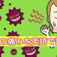 虫歯の痛みを英語で説明! なぜ痛い?どんな処置になる?