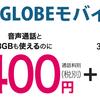 BIGLOBEモバイル 通話SIM+3ギガで月々867円&セキュリティプレミアムが最大7ヶ月無料!