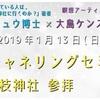 「新春!チャネリング・セミナー」
