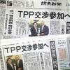 TPPでJA萬歳会長が声明