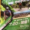 御亭山TTヒルクライム2019エントリー完了。