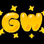 【2019年版】GWの有意義な一人の過ごし方8選【ぼっち】