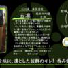 【木曜日の季節物】五凛 純米大吟醸 生酒【FUKA🍶YO-I】