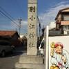 「別小江神社」(名古屋市北区)〜高速初詣その1〜