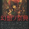 幻想ノ祭典 グループ展に参加します!
