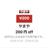 LINE Pay やまやで使える200円クーポン