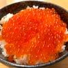 いくら丼専門店「波の」で海の宝石を頂く!!
