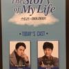 161218 스토리오브마이라이프 The Story of My Life @ペガムアートホール