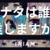 『IRIAM』公式ライバーが約70名もデビュー!?気になった子の紹介