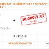 DELLにて新品のノートPCが1万円台でセール中!
