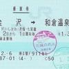 金沢→和倉温泉 乗車券