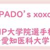 NP大学院選手権 ~愛知医科大学~