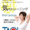 福岡博多で習える!「令和」で有名な、気功の大元・気の導引術など気のトレーニングが習える!