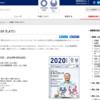 2020たより vol.8 -東京五輪音頭-