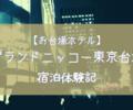 【お台場のホテル】グランドニッコー東京台場の宿泊体験記
