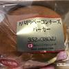 サークルKサンクス   厚切りベーコンチーズバーガー 食べてみました