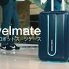 自動で動くスーツケース「TravelMate」が凄い!!気になる値段の程は?