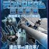 【GAW】予告!連合戦!デンドロビウム討伐作戦!ミーティア再び!!