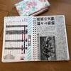 【手帳】9月の振り返り