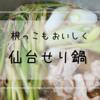 仙台せり鍋 七草粥だけじゃないせりを使った仙台冬の味覚