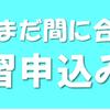 志望校が見える夏期講習!    九州北部豪雨支援