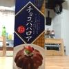 牛乳パックデザートシリーズの「チョコババロア」を食べてみた。これは…リピートはないかも