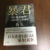 暴君   新左翼新左翼.  松崎明に支配されたJR秘史