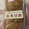 ご当地パン:玄米甘酒蒸しパン