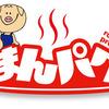 立川・昭和記念公園で5月12日(木)開幕のフードフェス「まんパク2016」に餃子エリア登場