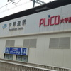 【お店紹介】バリエーション豊富なたい焼き屋。六甲道駅のすぐ隣にある「粉こ楽」を紹介!!兵庫県神戸市