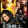 「三銃士/王妃の首飾りとダ・ヴィンチの飛行船」 2011