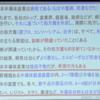 湯之上隆氏、国会で日本の半導体、希望の光を語る(2021年6月1日衆議院・科学技術特別委員会)