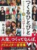 【書評】NetflixではあYOKO FUCHIGAMIと冨永愛のコラボも!『つくるひとびと クリエイター71人のパワー・ワード』