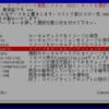 Clonezilla Live - イメージ・レストア編