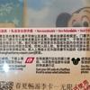 上海ディズニー 春夏シーズンパス