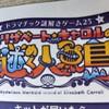 エリザベートキャロルの謎めく人魚島/感想/謎解き育児日記