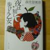 「夜は短し歩けよ乙女」ネタバレ有り読書感想。幻想的だけど、極めてリアルな恋愛小説!