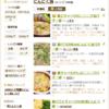楽天レシピ VS クックパッド