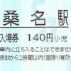 JR東海の指定席券売機サービス拡充