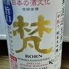 【酒の記憶】梵 純米大吟醸 無濾過生原酒
