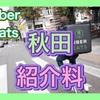 【Uber Eats 秋田】たった1回配達するだけで15,000円とステッカーが貰える登録方法 | 秋田のエリアマップと招待コードはこちら