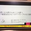 『WEBセミナーで勉強すべし(゚Д゚)ノ』大家のプーさんに学ぶ(#^^#)