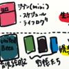手帳中間報告2017.07