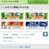 【ポケモン サンムーン】PGL(ポケモングローバルリンク)へログインできない状態に!「International Challenge」