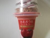 ウチカフェ「あまおう苺ワッフルコーン」がキュンキュンする甘酸っぱさ。なのにミルキーで美味しい。